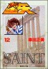 聖闘士(セイント)星矢 (12) (集英社文庫―コミック版)