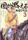 国が燃える 3 (ヤングジャンプコミックス)