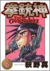 拳銃神 5 (ヤングジャンプコミックス)