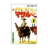 すごいよ!!マサルさん―セクシーコマンドー外伝 (3) (ジャンプ・コミックス)