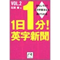 1日1分!英字新聞〈vol.2〉 (祥伝社黄金文庫)