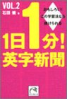 1日1分!英字新聞〈vol.2〉 (祥伝社黄金文庫)の詳細を見る
