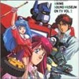 アニメ・サウンド・ミュージアム Vol.2