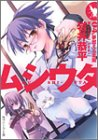 ムシウタ04 夢燃える楽園 (角川スニーカー文庫)の詳細を見る