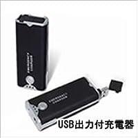 USB出力付充電器 ニッケル水素電池チャージャー(M)