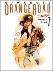 きまぐれオレンジ★ロード (Vol.7)