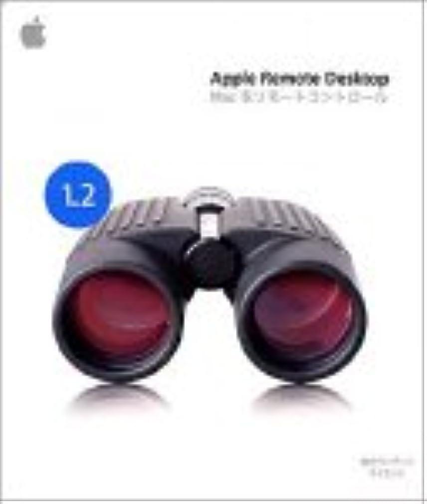 サンダー驚いたサイトApple Remote Desktop 1.2 10クライアントライセンス