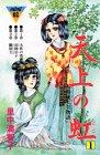 天上の虹(1) (講談社コミックスmimi)の詳細を見る