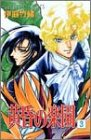黄昏の楽園 3 (プリンセスコミックス)