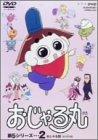 おじゃる丸 第5シリーズ(2) [DVD]