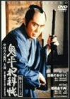 鬼平犯科帳 第4シリーズ《第11・12話収録》 [DVD]