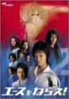 エースをねらえ!<TVドラマ版> 2[DVD]