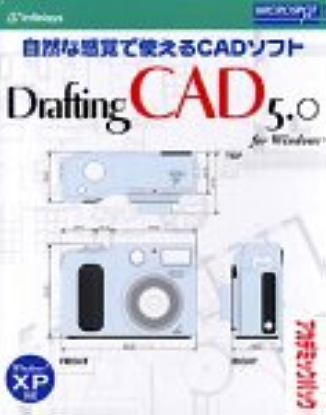 より平らな合計局Drafting CAD 5.0 for Windows アカデミックパック
