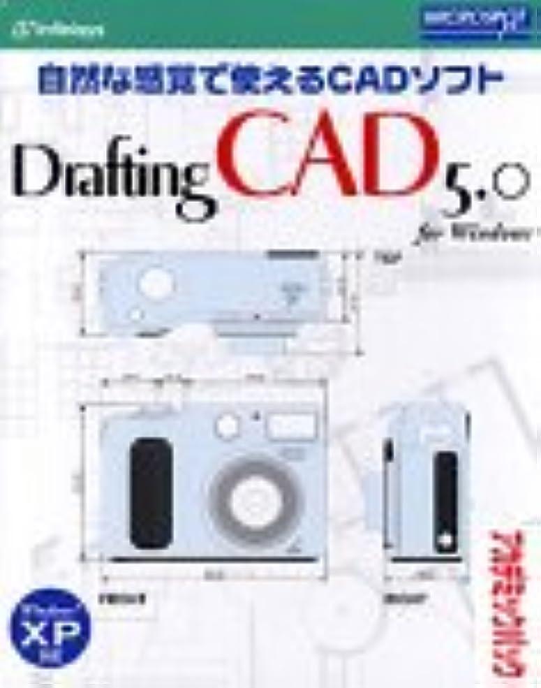 仕立て屋疑わしい天国Drafting CAD 5.0 for Windows アカデミックパック