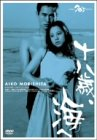 十八歳、海へ [DVD] 画像