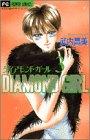 ダイアモンド・ガール 3 (フラワーコミックス)