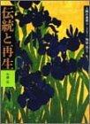 人間の美術〈9〉伝統と再生―江戸時代1