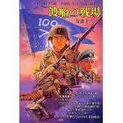 渡船の戦場―アメリカ陸軍日系二世部隊・第442戦闘連隊物語
