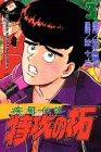 疾風(かぜ)伝説特攻(ぶっこみ)の拓 (3) (講談社コミックス―Shonen magazine comics (1740巻))