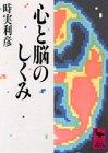 心と脳のしくみ (講談社学術文庫)