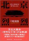 北京烈烈―文化大革命とは何であったか (講談社学術文庫) 画像
