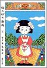 ほのぼの劇場 (1) (集英社文庫—コミック版)