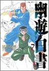 幽☆遊☆白書 完全版 第7巻
