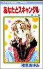 あなたとスキャンダル (4) (りぼんマスコットコミックス (790))