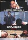 男たちの挽歌II<デジタル・リマスター版> [DVD]の詳細を見る