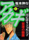アカギ―闇に降り立った天才 (4) (近代麻雀コミックス)