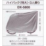 DX-5800 デラックス サイクルカバー ハイバック・三人乗り自転車対応