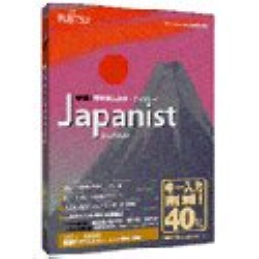 で出来ている額状態Japanist V1.0