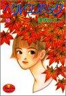 ベル・エポック (10) (ヤングユーコミックス)