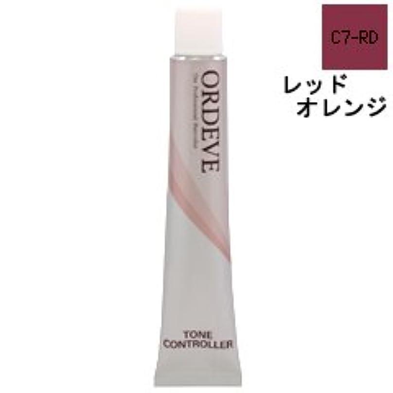 【ミルボン】オルディーブ トーンコントローラー #C7-RO レッドオレンジ 80g
