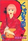くしゃみ3回 1 (ヤングユーコミックス コーラスシリーズ)