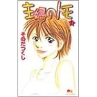 主婦のトモ 1 (クイーンズコミックス)