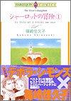 シャーロットの冒険 1 (エメラルドコミックス ハーレクインシリーズ)