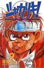 シャカリキ!―Run for tomorrow! (9) (少年チャンピオン・コミックス)