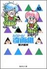 ハイスクール!奇面組 (10) (集英社文庫―コミック版)