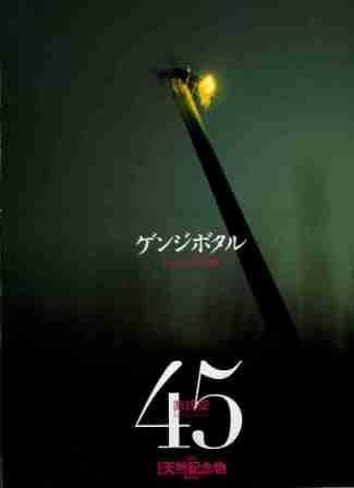 週刊 日本の天然記念物 動物編 ゲンジボタル 45  小学館