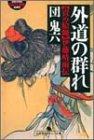 外道の群れ―責め絵師・伊藤晴雨伝 (幻冬舎アウトロー文庫)