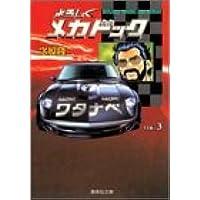 よろしくメカドック (3) (集英社文庫―コミック版)
