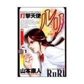 打撃天使ルリ no.1 (ヤングジャンプコミックス)