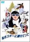 私をスキーに連れてって [DVD] 画像