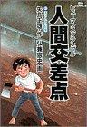 人間交差点(ヒューマンスクランブル) (3) (ビッグコミックス)の詳細を見る