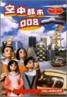 NHK人形劇クロニクルシリーズVol.3 竹田人形座の世界~空中都市008~ [DVD] - 冨田勲