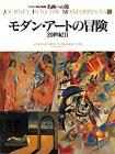 名画への旅(23) モダン・アートの冒険―20世紀2