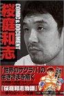 桜庭和志―Comic & document (デラックスコミックス)