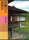 日本美術全集 (第16巻) 桂離宮と東照宮―江戸の建築1・彫刻