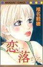 恋に落ちる / 椎名 軽穂 のシリーズ情報を見る